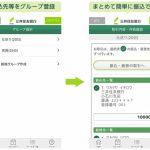 三井住友銀行アプリ、「まとめて振込・積立目標設定」の便利な2つの新機能を追加