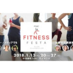 FiNC FITNESS FESTA 2018/Finc