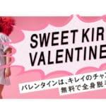 KIREIMO 100% GIRLS!! バレンタインキャンペーン