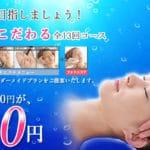 エステサロンVitule(ヴィトゥレ)、横浜伊勢佐木町店・名古屋店がオープン
