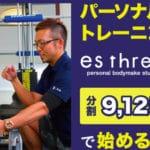 ダイエットジム・esthree(エススリー)横浜店をオープン!託児所もご用意