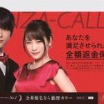 美容脱毛サロン・銀座カラー、北千住2nd店を2018年10月20日オープン