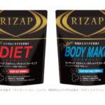 RIZAPプロテインシリーズから、乳酸菌で必要な栄養素を届ける新発想商品が登場