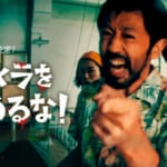 U-NEXT、大ヒット映画『カメラを止めるな!』を12月5日より配信開始
