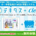 WEB学習システム・デキタス、人気ノート共有アプリ「Clear」とコラボ!デキタスを体験