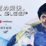 寝具メーカーの西川、羽生結弦選手を起用した『西川 DRY キャンペーン』を6月20日まで開催