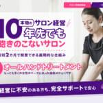 サブスクリプション型女性専用シェアリングサロン ・KAIZEN BODY