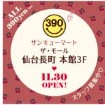 店内全品390円のサンキューマートザ・モール仙台長町店がオープン、仙台3店舗目