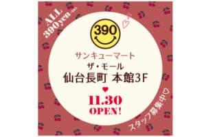 サンキューマートザ・モール仙台長町店